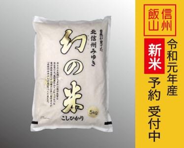 【令和元年産 新米予約】 コシヒカリ最上級米「幻の米 5kg」