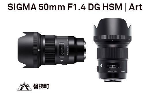 SIGMA 50mm F1.4 DG HSM | Art【シグマSAマウント用】
