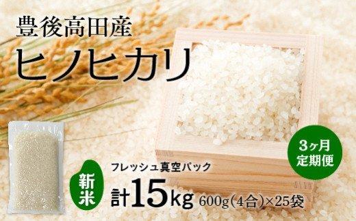 LA-01 【定期便:3か月連続お届け】【無洗米】米4合(真空パック)×25袋(計15kg)×3回