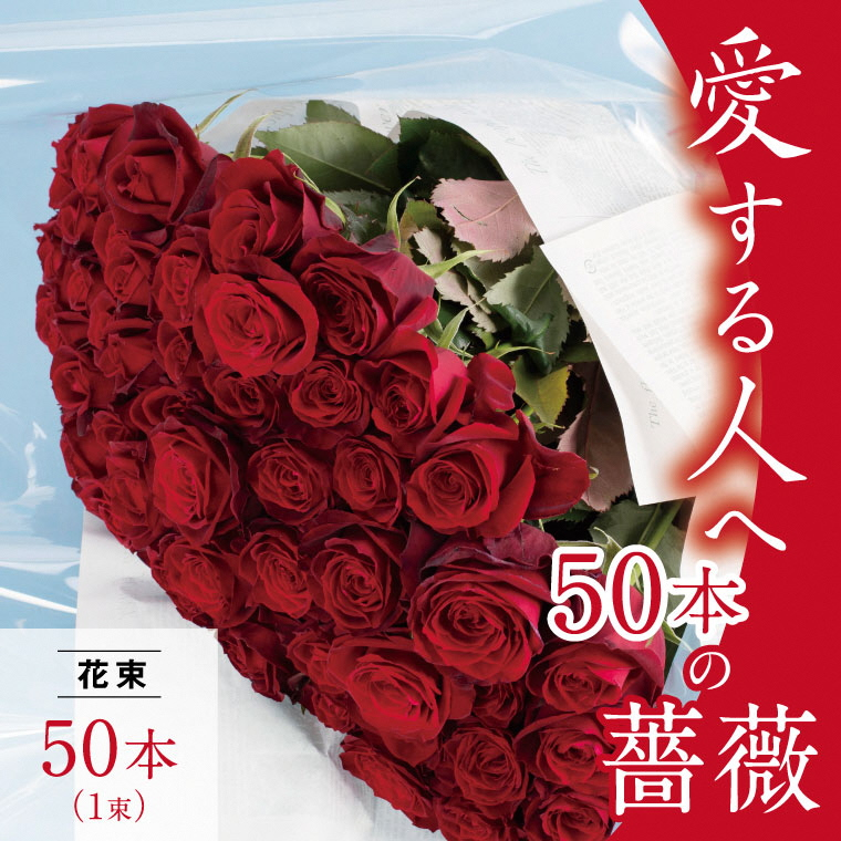 B-33 愛する人へ「50本の薔薇」(赤)