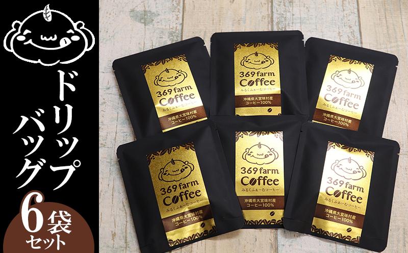 大宜味村産100%コーヒー ドリップバッグ6袋セット