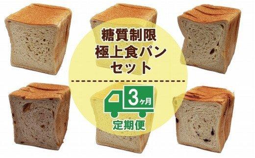 038001. 【便利な定期便】糖質制限極上食パン4種類3ヵ月定期便