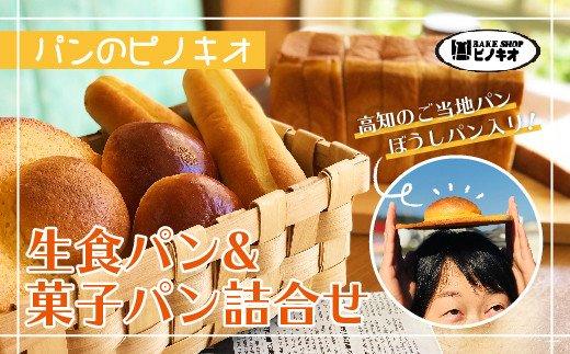 21-810.パンのピノキオ特製 生食パン&菓子パン詰合せ(高知のご当地パン:ぼうしパン入り)