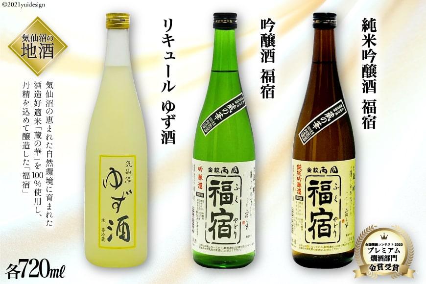 「福宿(純米吟醸酒&吟醸酒)」と「ゆず酒」セット(各720ml)<角星>【宮城県気仙沼市】