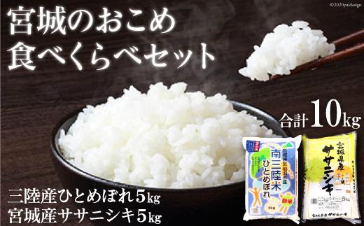 宮城のおこめ食べくらべセット(三陸産ひとめぼれ5kg・宮城産ササニシキ5kg)