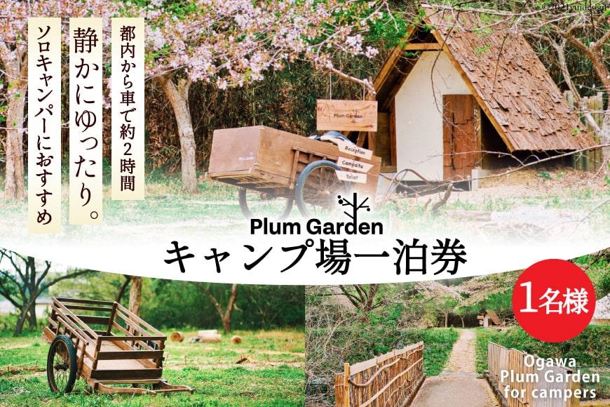 ~ソロキャンパーにおすすめ~キャンプ場1名様一泊券<Ogawa Plum Garden for campers>【埼玉県小川町】