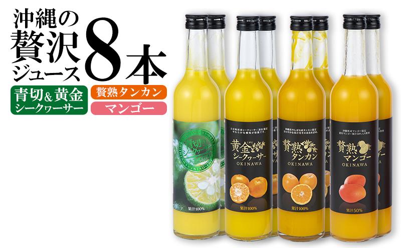 沖縄の贅沢ジュース 8本セット(マンゴー・青切シークヮサー・黄金シークヮサー・タンカン 各2本)KS1007