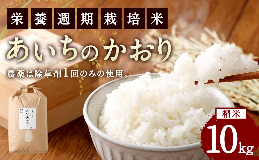 幸田町産「栄養週期栽培米」あいちのかおり 10kg 白米 精米 お米