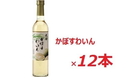 G-17 かぼすワイン(500ml×12本入り)