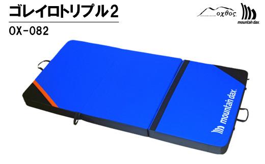 [R168] mountaindax ゴレイロトリプル2 OX-082