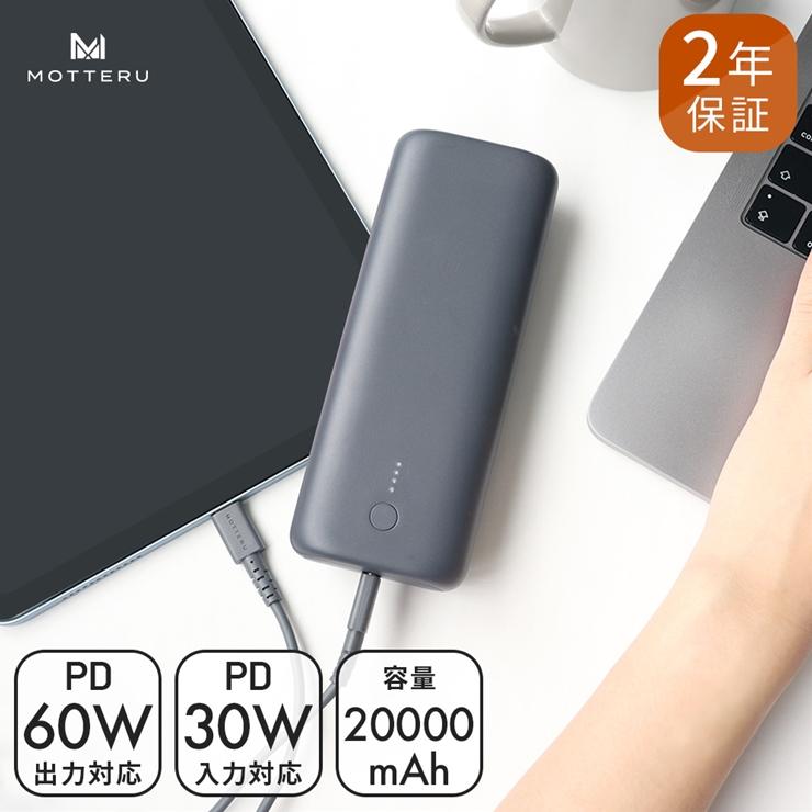 36-0033 MOTTERU(モッテル) PD60W出力対応 モバイルバッテリー 大容量20,000mAh スマホ約4回分充電 2年保証(MOT-MB20001)