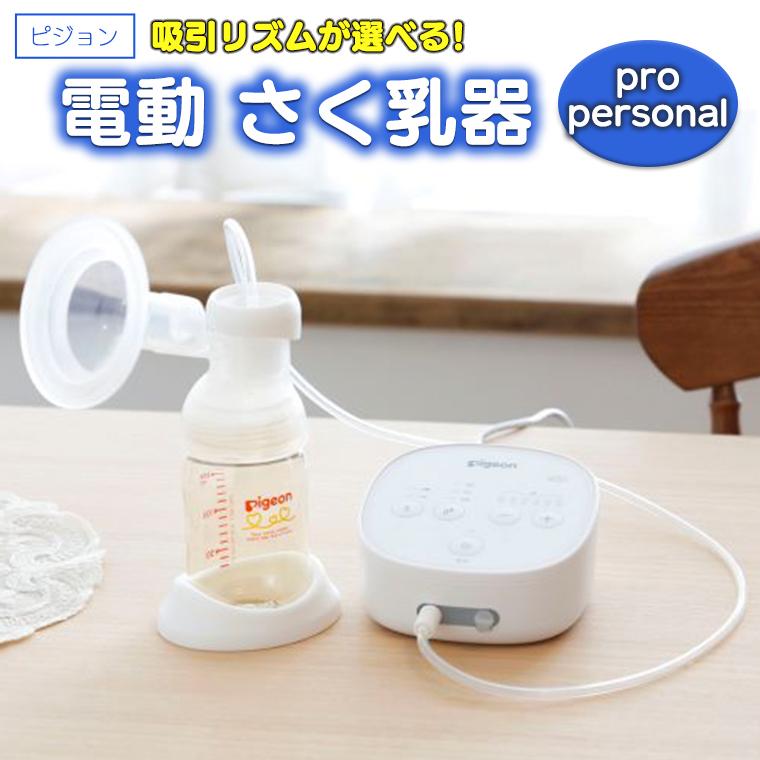 【ピジョン】 さく乳器 電動 pro personal