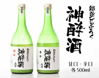 [F001] 能登どぶろく神酔酒セット(甘口・辛口)