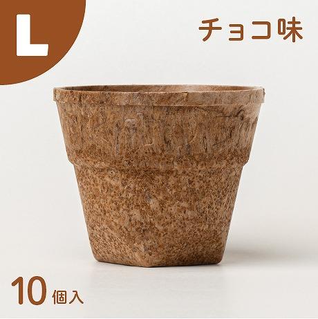 食べられるコップ「もぐカップ」チョコ味 Lサイズ 10個入り H068-008