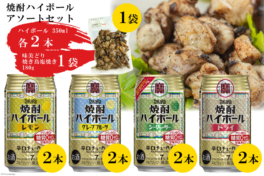 AF069宝酒造「焼酎ハイボール」アソートセット 味美どりの焼き鳥付(塩)