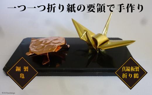 No.067 真鍮板製折り鶴・銅製亀 / オブジェ 置物 飾り 工芸品 埼玉県