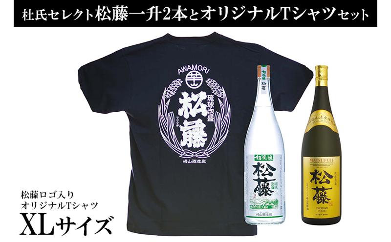 【松藤】杜氏セレクト松藤1升2本&オリジナルTシャツ<XLサイズ>