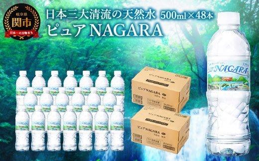 ナチュラルミネラルウォーター ピュアNAGARA (500ml×24本×2ケース)S8-11