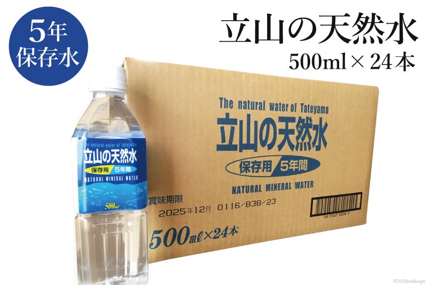 立山の天然水(保存用5年間)500ml×24本