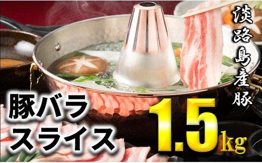 EV13:淡路島産豚肉ばらスライス1.5kg