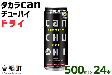 <タカラcanチューハイ「ドライ」500ml×24本セット>翌月末迄に順次出荷【c778_is】