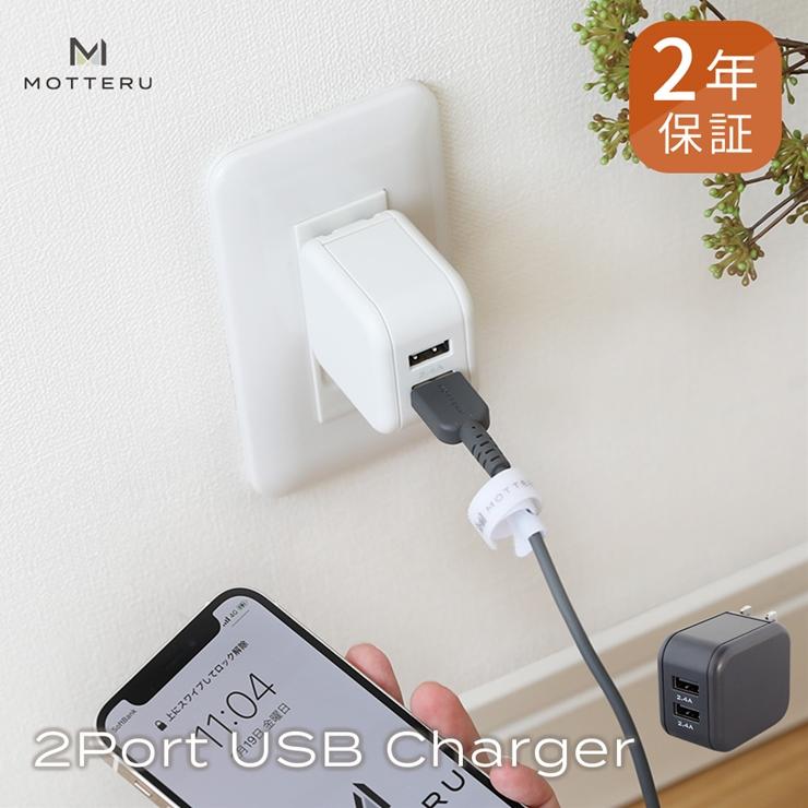 36-0011 旅行先でも高速充電ができる 軽量&コンパクト USB Type-A×2ポートAC充電器合計4.8A(2.4A+2.4A)出力 2台同時充電 2年保証(MOT-AC48U2) ホワイト