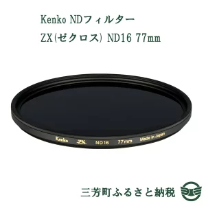 Kenko NDフィルター ZX(ゼクロス) ND16 77mm