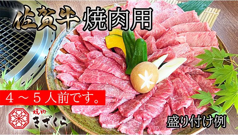 DX016_佐賀牛焼肉用1kg