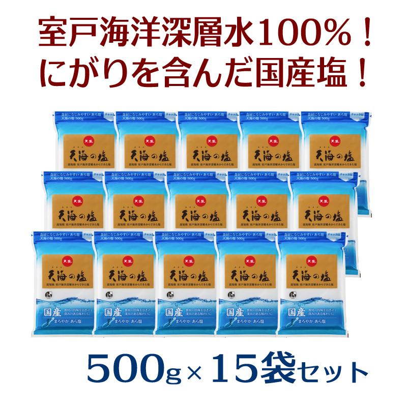 AK010室戸海洋深層水100%の国産塩!「天海(あまみ)の塩」500g×15袋セット