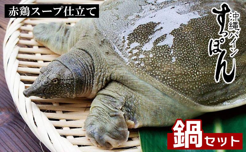 「沖縄パインすっぽん」鍋セット赤鶏スープ仕立て