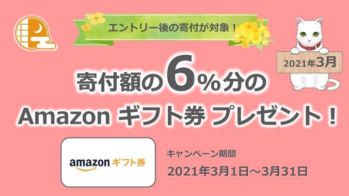 Amazonギフト券プレゼントキャンペーン【2021年3月】