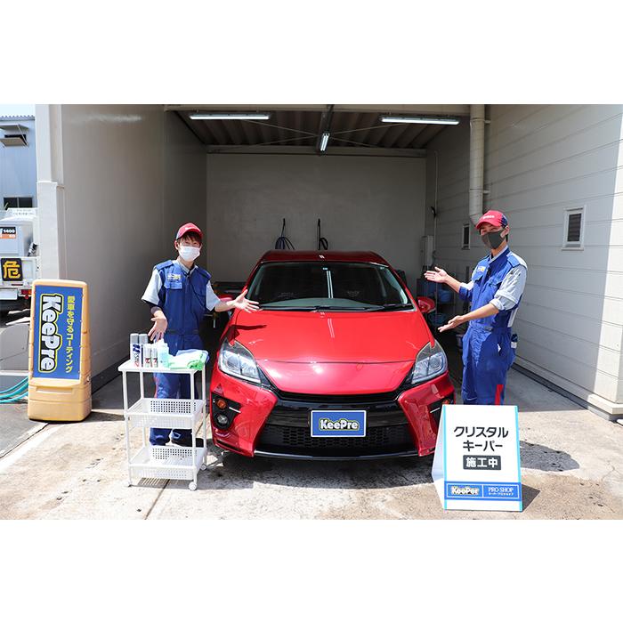 W-1【岐菱商事】車を守りキレイが続くクリスタルキーパーコーティング券(SSサイズ)