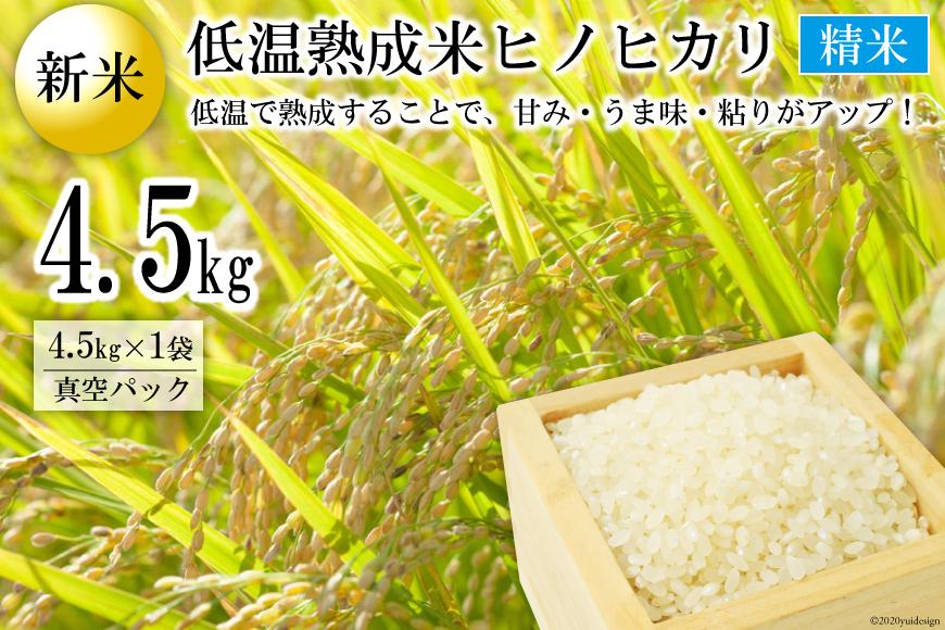BE111【新米】低温熟成米(ヒノヒカリ・精米) 4.5kg(米袋×1袋)