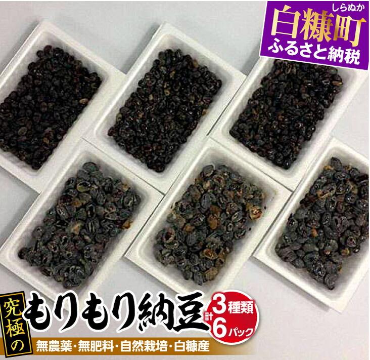 究極のもりもり納豆【3種類・計6パック】無農薬・無肥料・自然栽培・白糠産