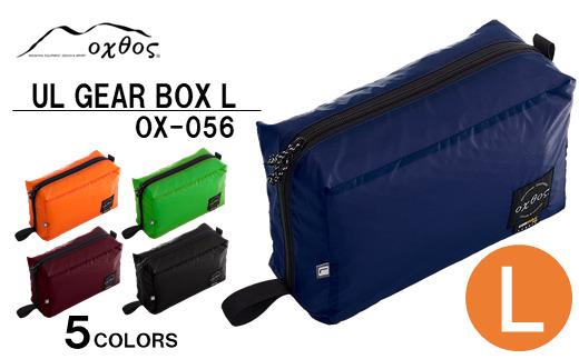 [R143] oxtos UL GEAR BOX L【ブルー】
