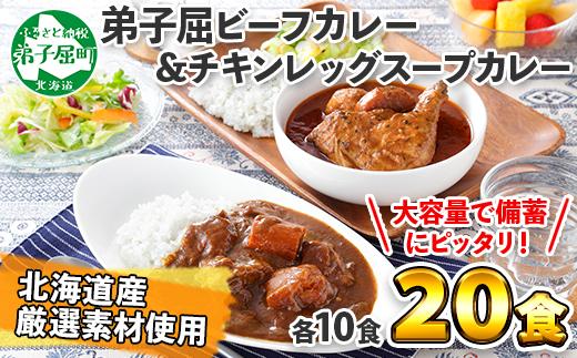 528.北海道 ビーフカレー チキンレッグ スープカレー 食べ比べ 20個 牛肉 レトルトカレー 備蓄