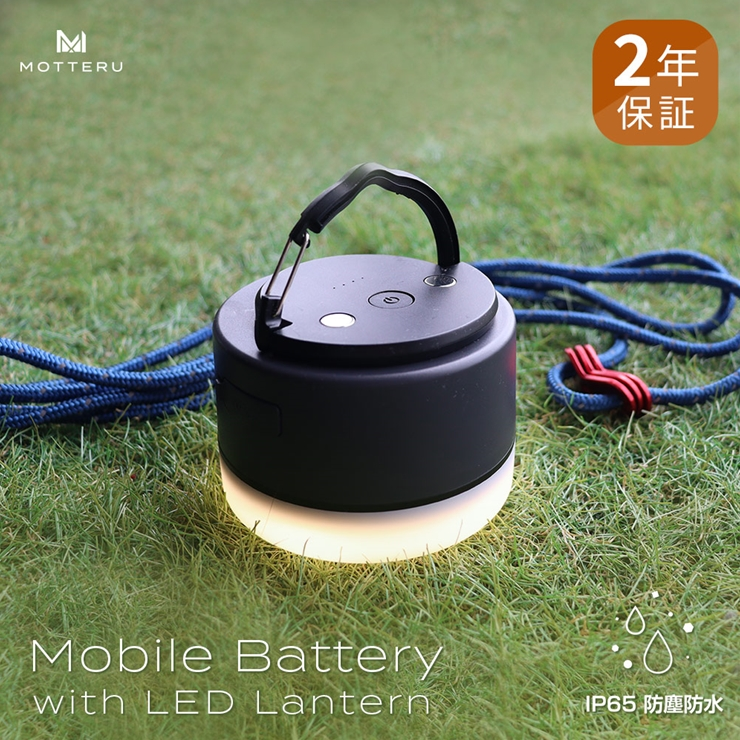 36-0008 アウトドアや災害時に使えるモバイルバッテリー搭載のLEDランタン 充電式で電池不要 2年保証(MOT-MBLED6701) ブラック