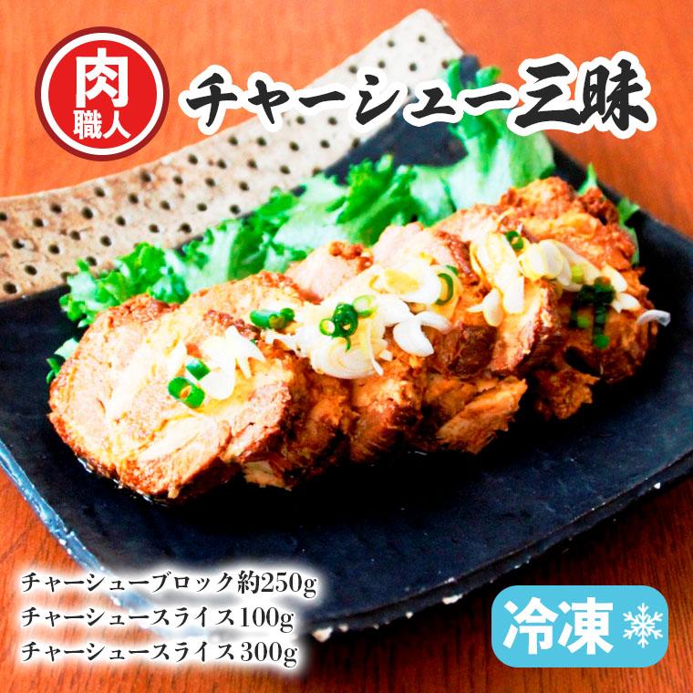 肉職人 チャーシュー三昧[AJ010ci]