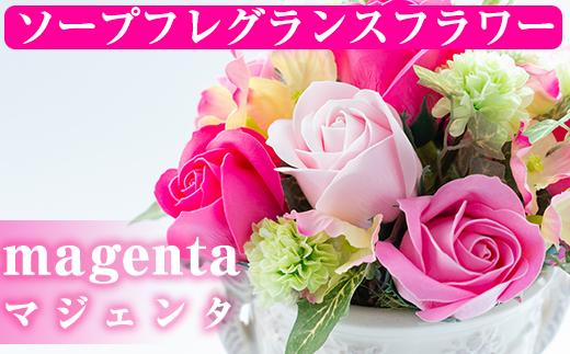 【20533】《数量限定》ソープフレグランスフラワー「magenta(マジェンタ)」ご自宅用インテリアや結婚式のプレゼントやギフトにも!【幸積】