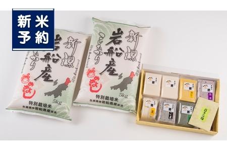 【新米受付】NF4017 特別栽培米 岩船産コシヒカリ120kg(10kg×12ヶ月コース)+お餅セット(限定月1回)