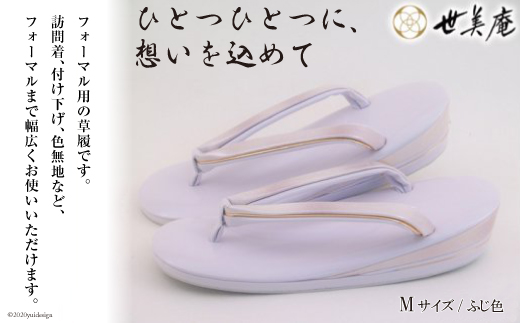 No.091 【M/ふじ色】フォーマル用 草履<メーカー直送> / 履物 ぞうり 女性用 埼玉県