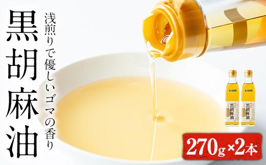 【14423】黒胡麻油(270g×2本・計540g)【村山製油】