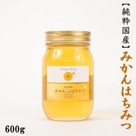 ZD6304_【まごころ栽培】みかん王国和歌山県の下津で採れた 純粋 国産みかんはちみつ 600g