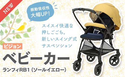 ベビーカー【ピジョン】ランフィ RB1 (ソールイエロー)