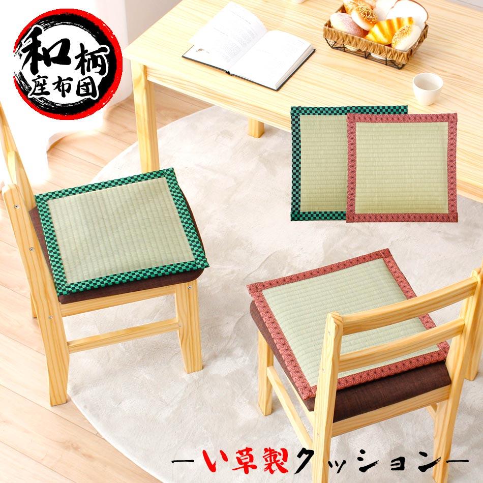 EZ010_【伍の型】和風クッション 座布団(い草製) 麻の葉模様・市松模様 36cmタイプ