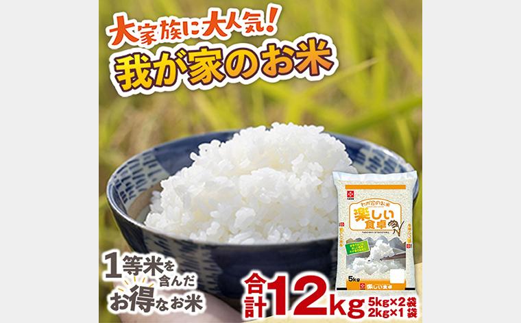 DY071_我が家のお米 12㎏ ブレンド米 お米 米 精米 ご家庭用