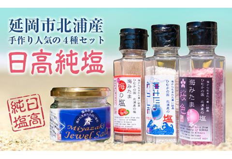 A231 延岡市北浦産「日高純塩」手作り人気の塩4種セット