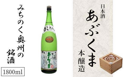 TA7-8 あぶくま本醸造1800ml