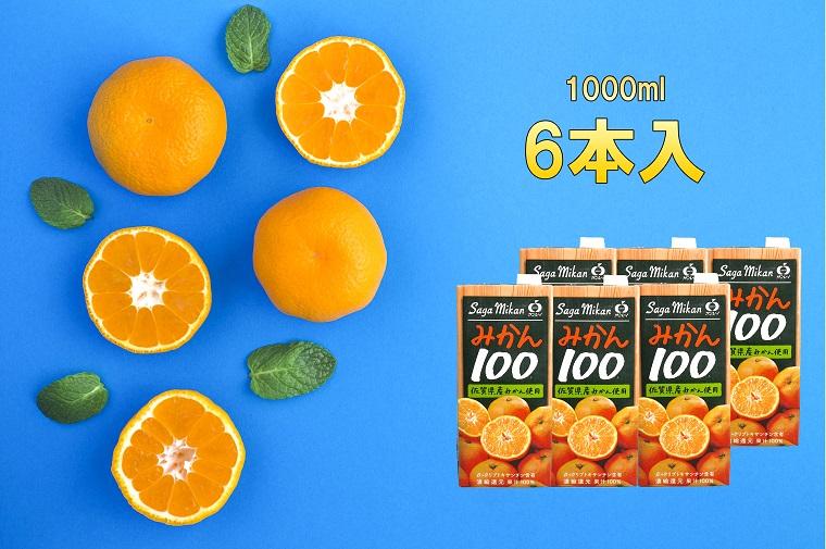 BJ014_【みかん100 6本】佐賀県産温州みかん みかんジュース 濃縮還元 国産 果汁100% 1000ml 1L キャップ付き