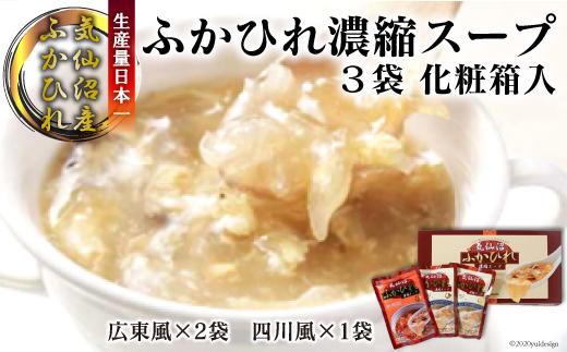 気仙沼ふかひれ濃縮スープ3袋 化粧箱入(広東風2袋・四川風1袋)